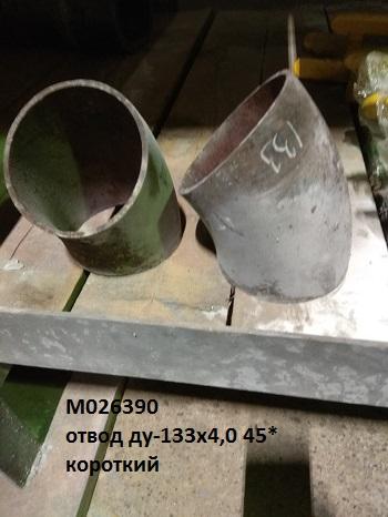 Отвод короткий ду-133-4,045; МО 26390