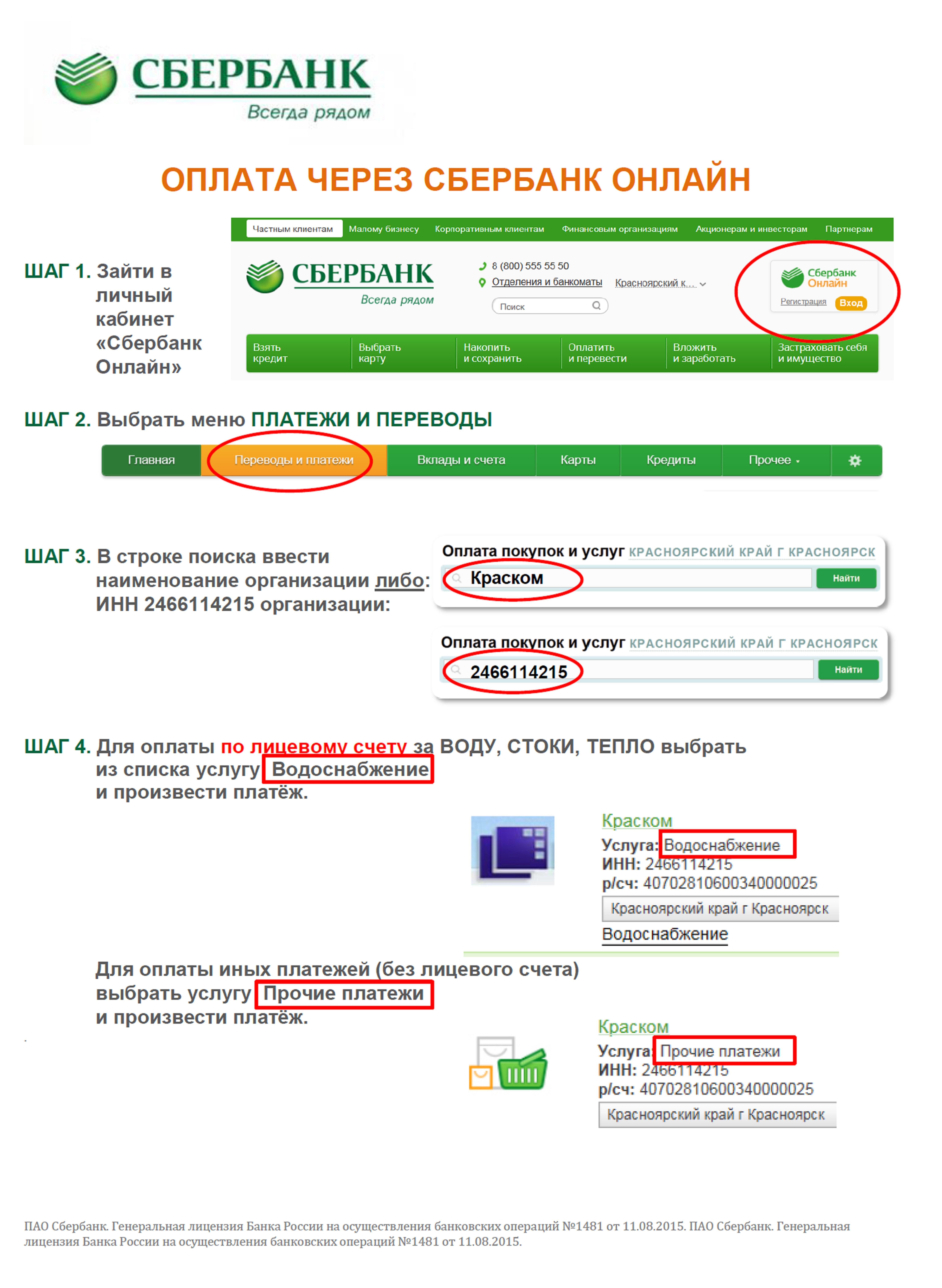 Как узнать расчетный счет карты Сбербанка - Сравни. ру 16