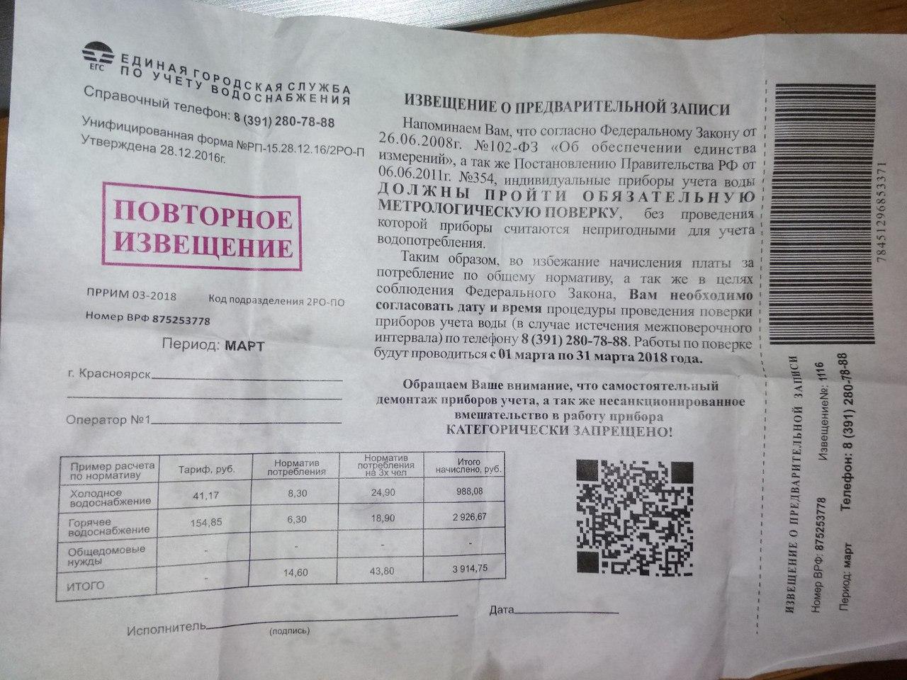 Красноярцы вновь получили фиктивные извещения от некой «Единой городской службы по учету водоснабжения» с требованием срочно провести коллективную поверку счетчиков воды.