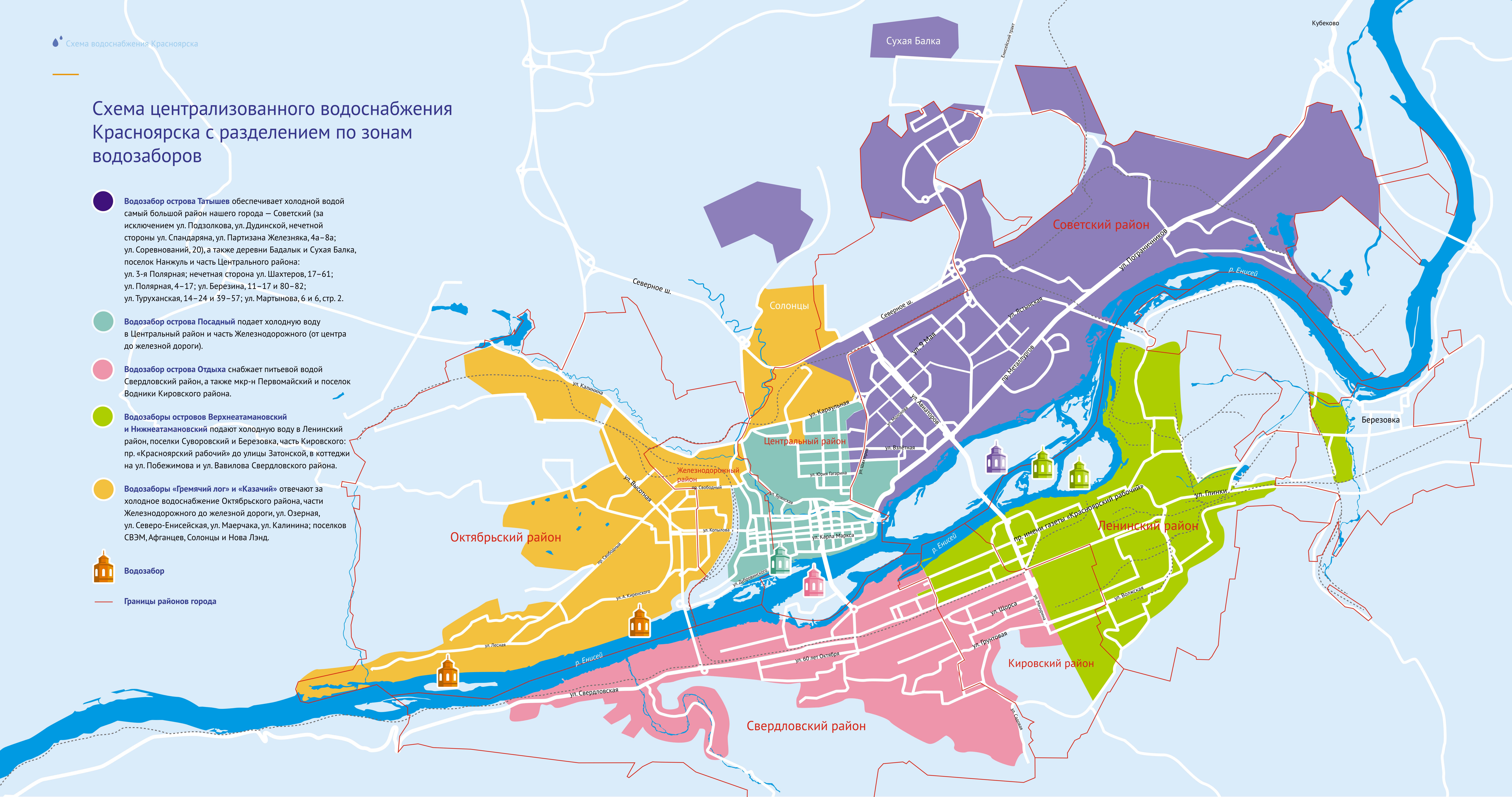 Схема городского водоснабжения г. Красноярска с разбивкой по зонам действия водозаборных сооружений