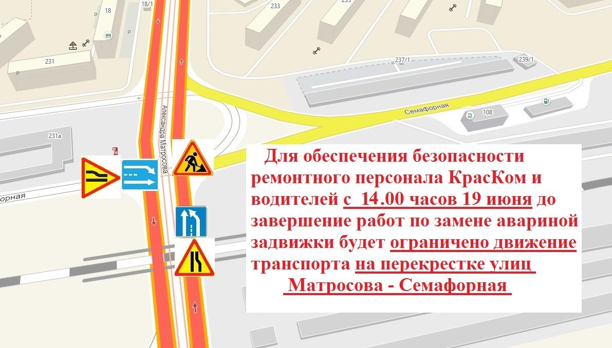 Для обеспечения безопасности ремонтного персонала «КрасКома» и участников дорожного движения с 14.00 часов 19-го июня и до завершения работ будут перекрыты по одной полосе на перекрестке улиц Матросова-Семафорная.