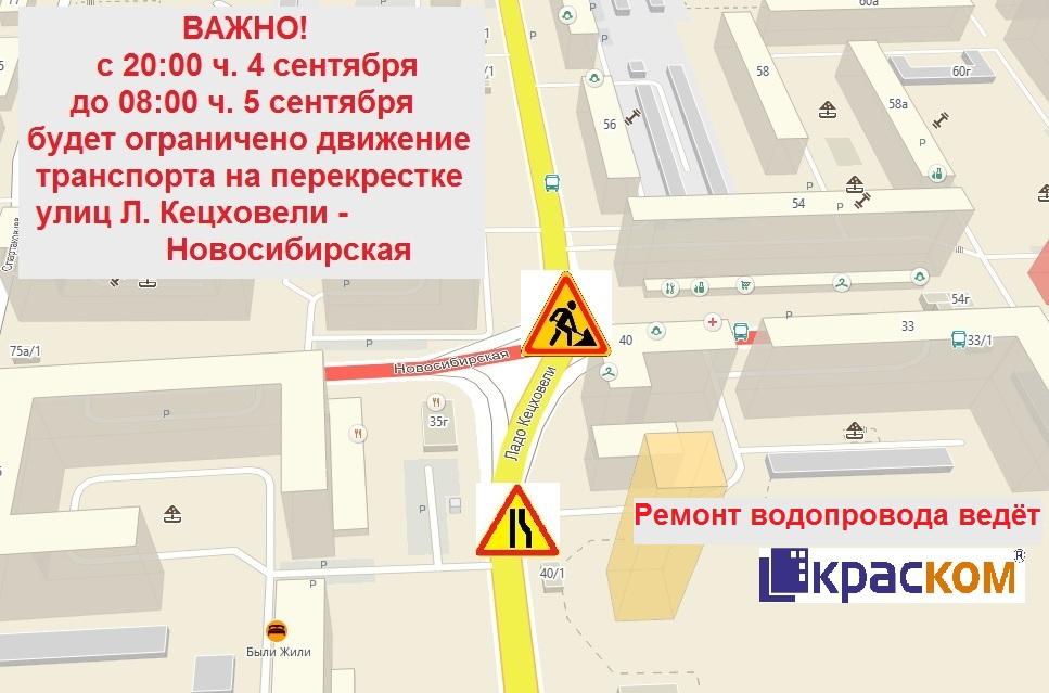 На время земляных работ с 20:00 часов 4-го сентября до 08:00 часов 5-го сентября будет ограничено движение транспорта на перекрестке улице Ладо Кецховели – Новосибирская.