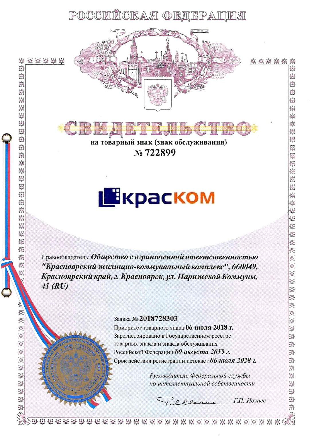 Красноярское УФАС признало «двойника» «КрасКома» виновным в нарушении антимонопольного законодательства